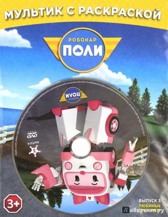 Иллюстрация 1 из 11 для Робокар Поли. Любимые серии Эмбер + раскраска (DVD) | Лабиринт - видео. Источник: Лабиринт