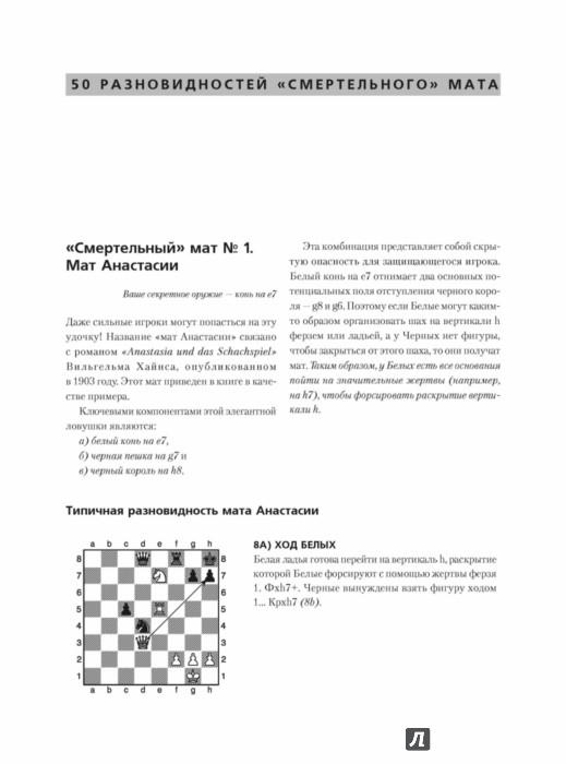 Иллюстрация 1 из 31 для Шахматы для детей. Поставь папе мат! - Мюррей Чендлер | Лабиринт - книги. Источник: Лабиринт