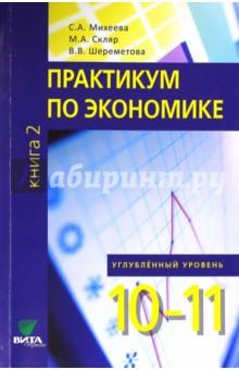 Экономика. Основы экономической теории. 10-11 кл. Учебник. Углубленный уровень. В 2 книгах. Книга 2