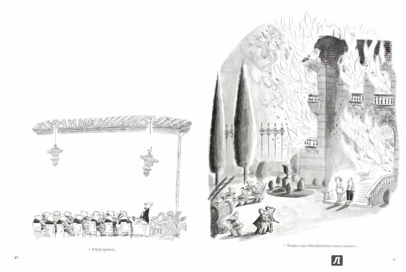 Иллюстрация 1 из 10 для Всё гораздо сложнее - Жан-Жак Семпе | Лабиринт - книги. Источник: Лабиринт