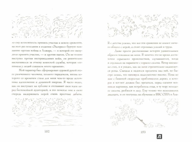 Иллюстрация 1 из 26 для ANTI АНТИРАК. Прощаться можно много раз - Давид Серван-Шрейбер | Лабиринт - книги. Источник: Лабиринт