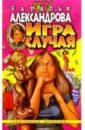 Александрова Наталья Николаевна Игра случая: Роман