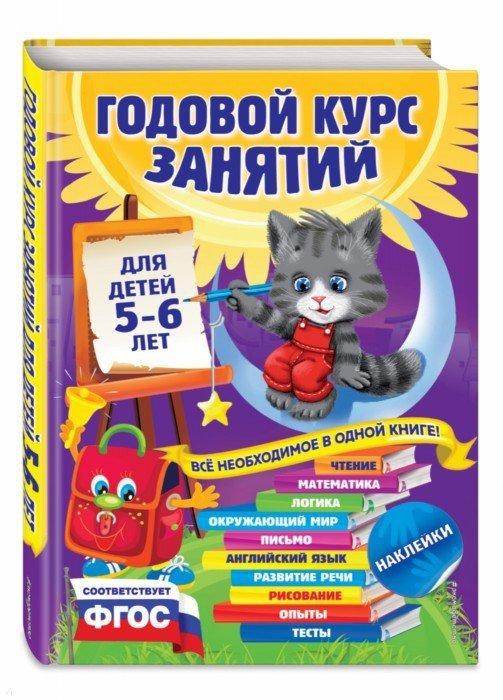 Иллюстрация 1 из 85 для Годовой курс занятий. Для детей 5-6 лет. ФГОС - Зарапин, Лазарь, Мельниченко | Лабиринт - книги. Источник: Лабиринт
