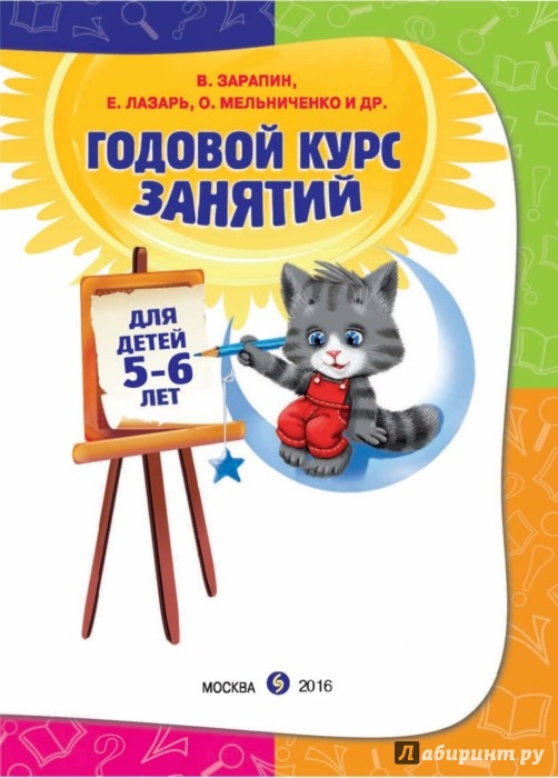 Иллюстрация 1 из 80 для Годовой курс занятий. Для детей 5-6 лет. ФГОС - Зарапин, Лазарь, Мельниченко | Лабиринт - книги. Источник: Лабиринт