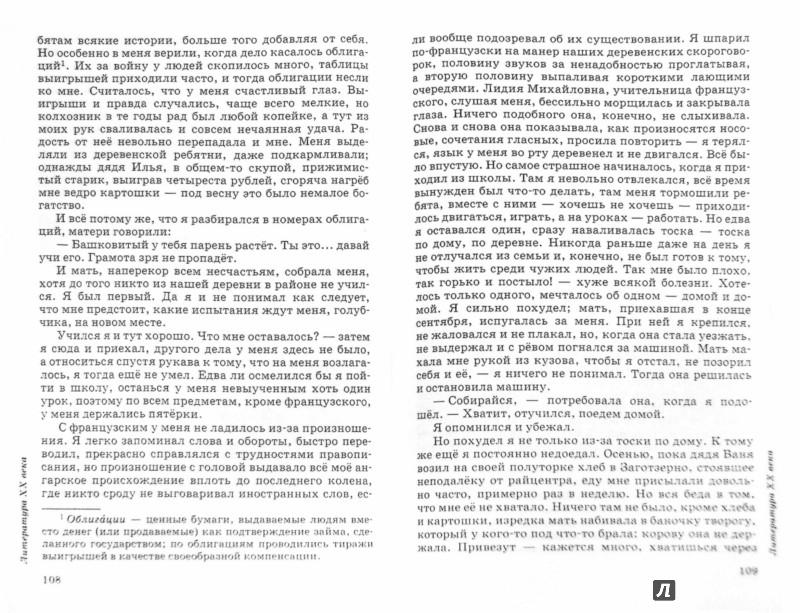 Иллюстрация 1 из 7 для Литература. 7 класс. Учебник. В 2-х частях. Вертикаль. ФГОС - Тамара Курдюмова | Лабиринт - книги. Источник: Лабиринт