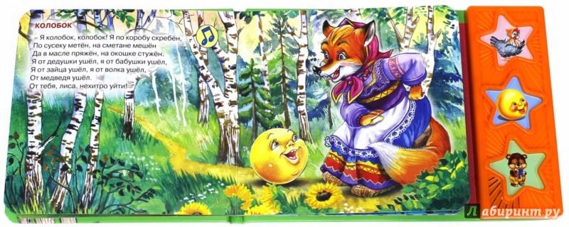 Иллюстрация 1 из 18 для Курочка Ряба - Тунников, Корнеев, Змитрович-Клепацкая | Лабиринт - книги. Источник: Лабиринт