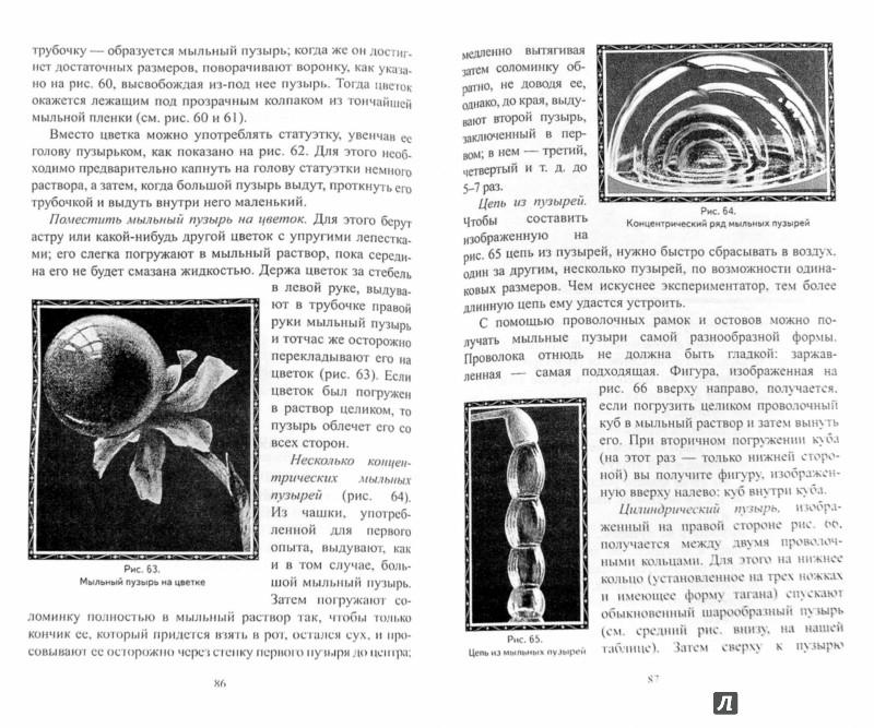 Иллюстрация 1 из 11 для Занимательная физика. Книга 1 - Яков Перельман | Лабиринт - книги. Источник: Лабиринт