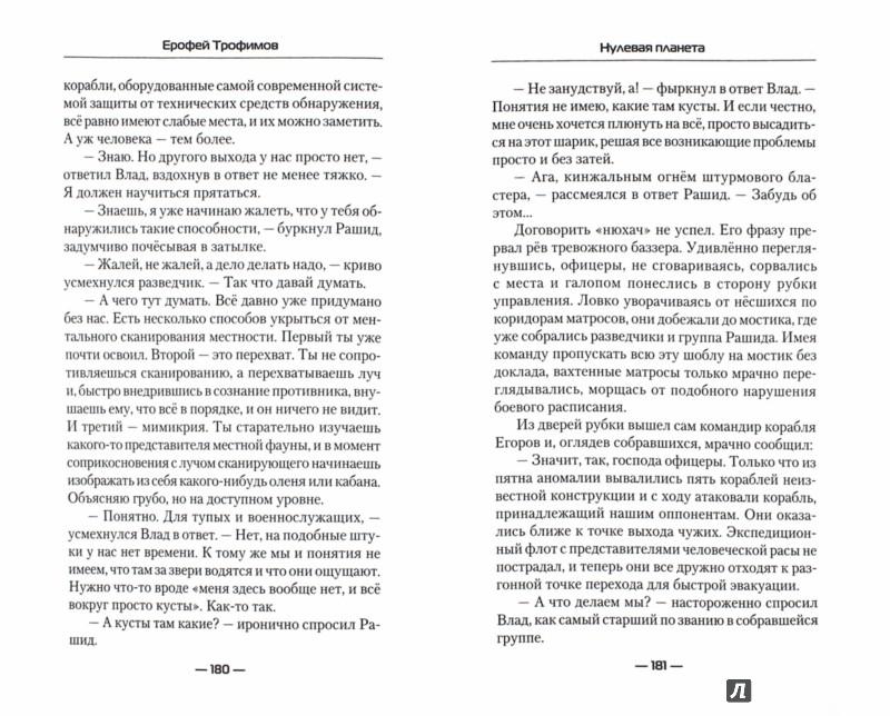 Иллюстрация 1 из 6 для Нулевая планета - Ерофей Трофимов | Лабиринт - книги. Источник: Лабиринт