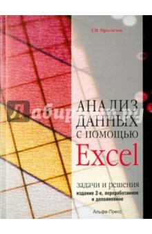 Анализ данных с помощью Excel анализ данных с помощью excel