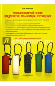 Противопожарный режим предприятия, организации