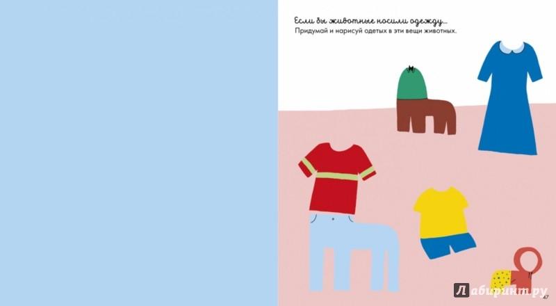 Иллюстрация 1 из 22 для Рисуем, вырезаем, клеим и играем - Мари Фордак | Лабиринт - книги. Источник: Лабиринт
