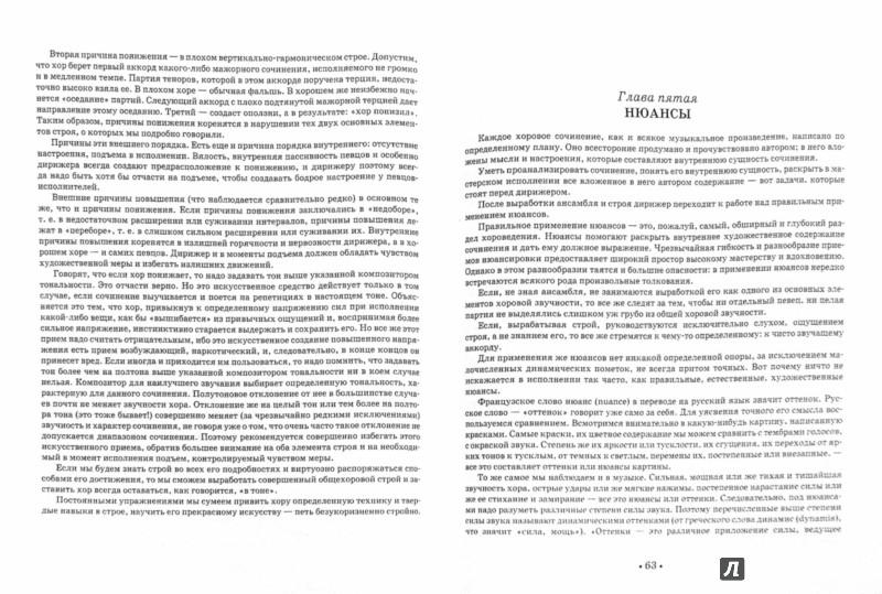 Иллюстрация 1 из 16 для Хор и управление им. Учебное пособие - Павел Чесноков | Лабиринт - книги. Источник: Лабиринт