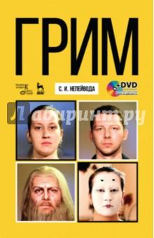 Грим. Учебное пособие (+DVD) актерское мастерство первые уроки учебное пособие dvd