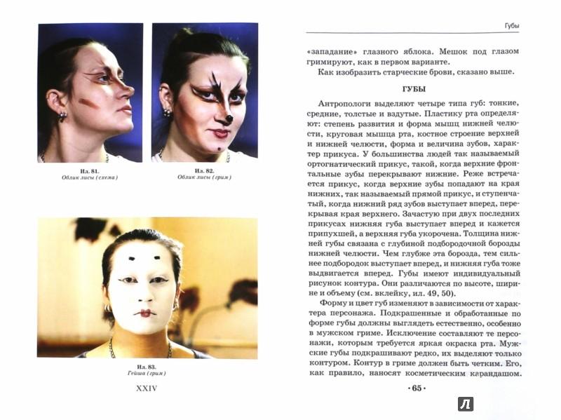 Иллюстрация 1 из 12 для Грим. Учебное пособие (+DVD) - Светлана Непейвода | Лабиринт - книги. Источник: Лабиринт