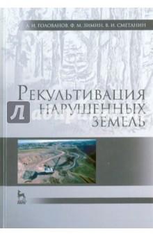 Рекультивация нарушенных земель. Учебник от Лабиринт