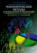 Математические методы в психологии и педагогике. Учебное пособие