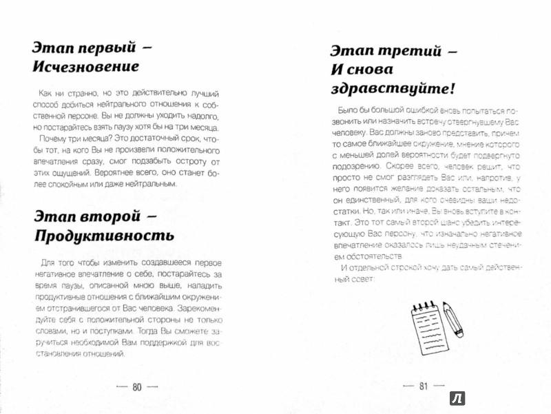 Иллюстрация 1 из 11 для Научись манипулировать мужчинами или умри - Марина Аржиловская | Лабиринт - книги. Источник: Лабиринт