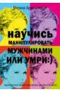 Научись манипулировать мужчинами или умри :), Аржиловская Марина