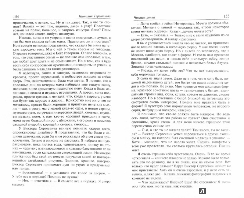 Иллюстрация 1 из 10 для Чистая речка - Наталия Терентьева | Лабиринт - книги. Источник: Лабиринт