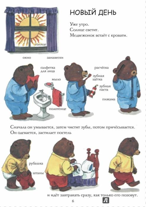 Иллюстрация 1 из 104 для Самая лучшая книжка. 82 чудесные истории для мальчиков и девочек - Ричард Скарри | Лабиринт - книги. Источник: Лабиринт