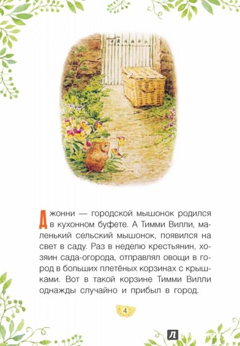 Иллюстрация 1 из 23 для История городского мышонка Джонни - Беатрис Поттер | Лабиринт - книги. Источник: Лабиринт