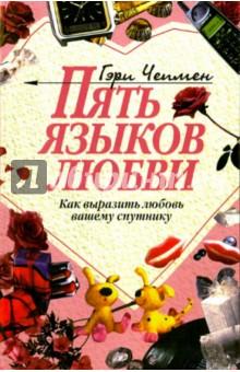 Обложка книги Пять языков любви, Чепмен Гэри