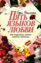 Чепмен Гэри Пять языков любви