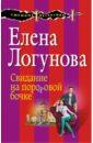 Свидание на пороховой бочке, Логунова Елена Ивановна