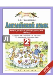 Книга Английский язык класс Контрольные и диагностические  Контрольные и диагностические работы К уч