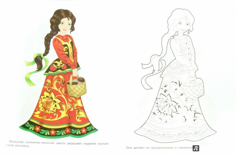 Иллюстрация 1 из 9 для Раскраска. Народные узоры. Хохломская роспись | Лабиринт - книги. Источник: Лабиринт