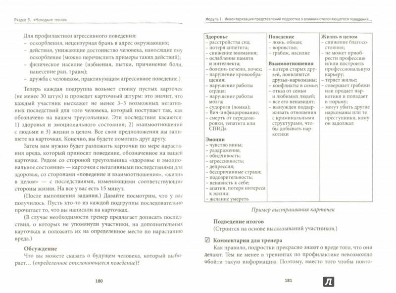 Иллюстрация 1 из 18 для Психологические проблемы современных подростков и их решение в тренинге - Елена Емельянова | Лабиринт - книги. Источник: Лабиринт