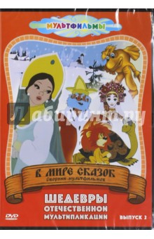В мире сказок. Выпуск 2 (DVD)