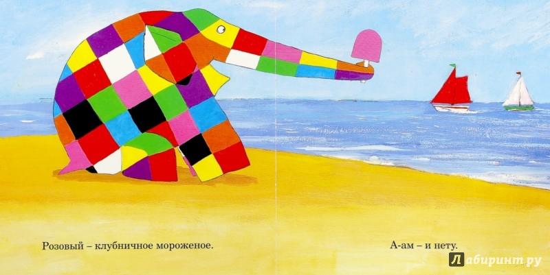 Иллюстрация 1 из 27 для Цвета Элмера - Дэвид Макки | Лабиринт - книги. Источник: Лабиринт