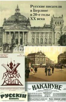 Русские писатели в Берлине в 20-е годы ХХ века