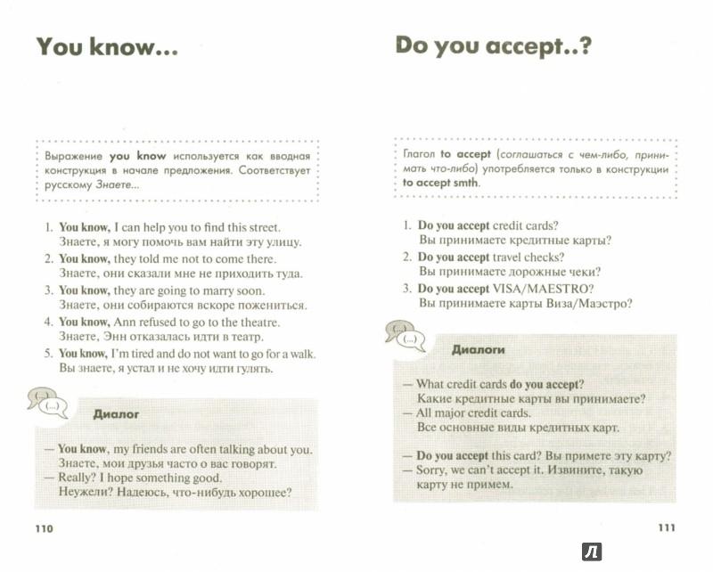 Иллюстрация 1 из 6 для Говорим легко по-английски. Самые необходимые разговорные фразы. Самоучитель разговорного англ.языка | Лабиринт - книги. Источник: Лабиринт