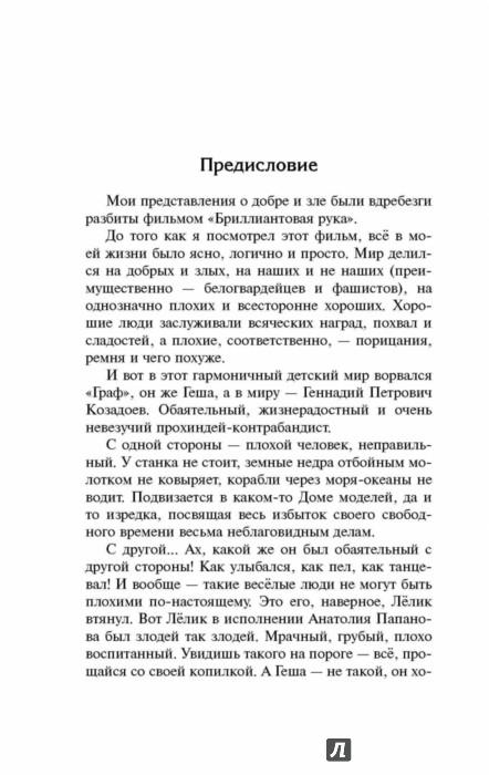 Иллюстрация 1 из 12 для Андрей Миронов - Андрей Шляхов | Лабиринт - книги. Источник: Лабиринт