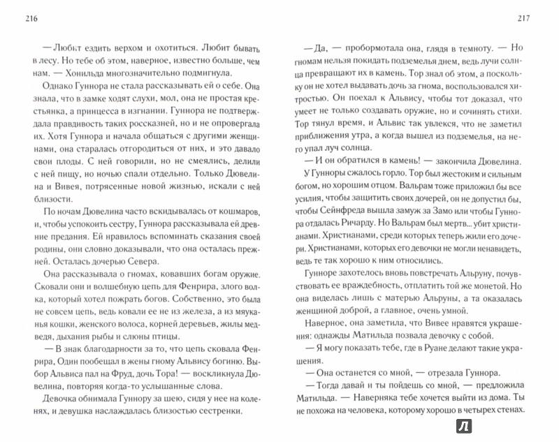 Иллюстрация 1 из 5 для Гуннора. Возлюбленная викинга - Юлия Крён | Лабиринт - книги. Источник: Лабиринт