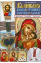 Наниашвили Ирина Николаевна Вышиваем иконы, рушники, покровцы, одежду крестом, гладью, бисером
