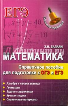 Математика. Справочное пособие для подготовки к ОГЭ и ЕГЭ