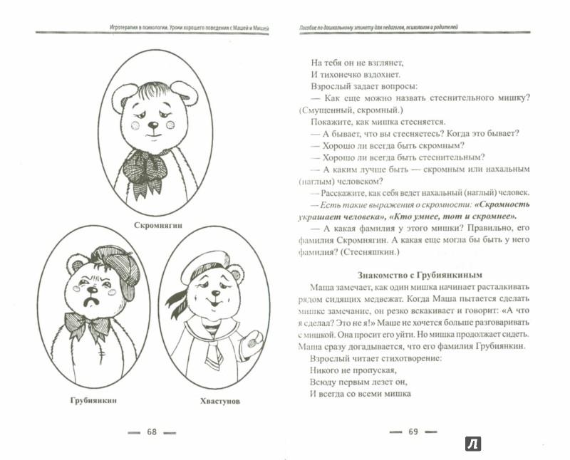 Иллюстрация 1 из 5 для Игротерапия в психологии. Уроки хорошего поведения с Машей и Мишей - Светлана Ихсанова   Лабиринт - книги. Источник: Лабиринт