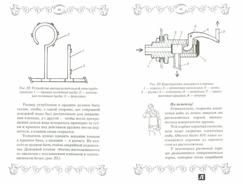 Иллюстрация 1 из 7 для Системы полива на дачном участке - С. Калюжный | Лабиринт - книги. Источник: Лабиринт