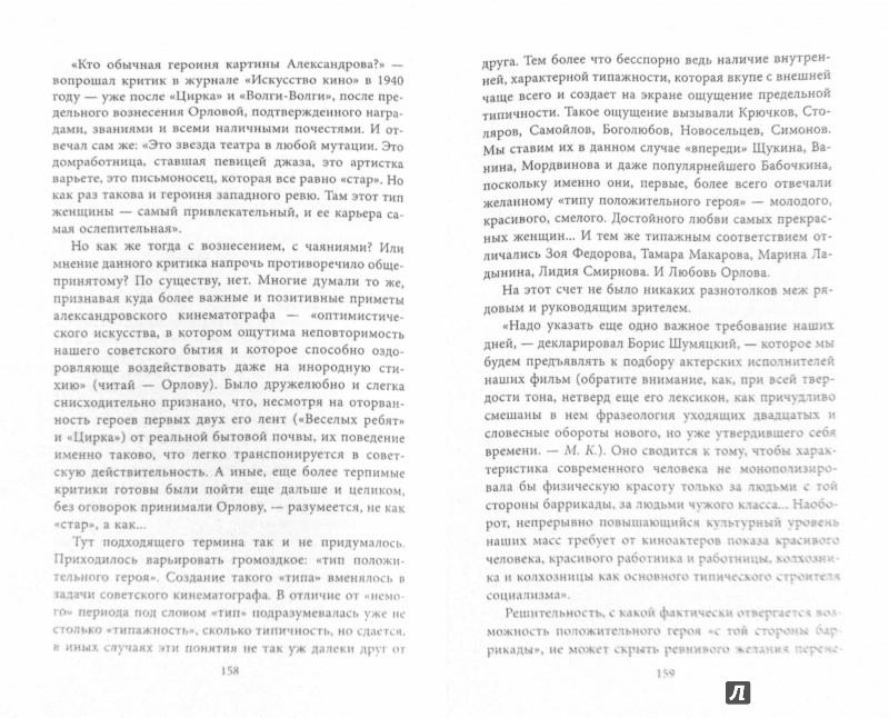 Иллюстрация 1 из 12 для Любовь Орловой и Александрова. Жизнь как кино - Марк Кушниров | Лабиринт - книги. Источник: Лабиринт