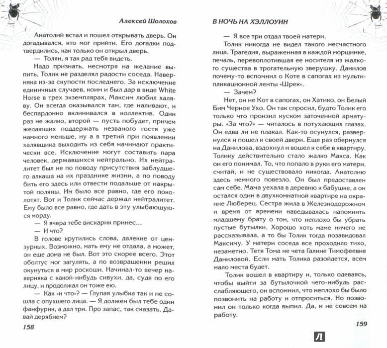 Иллюстрация 1 из 9 для В ночь на Хэллоуин - Варго, Шолохов, Киоса | Лабиринт - книги. Источник: Лабиринт