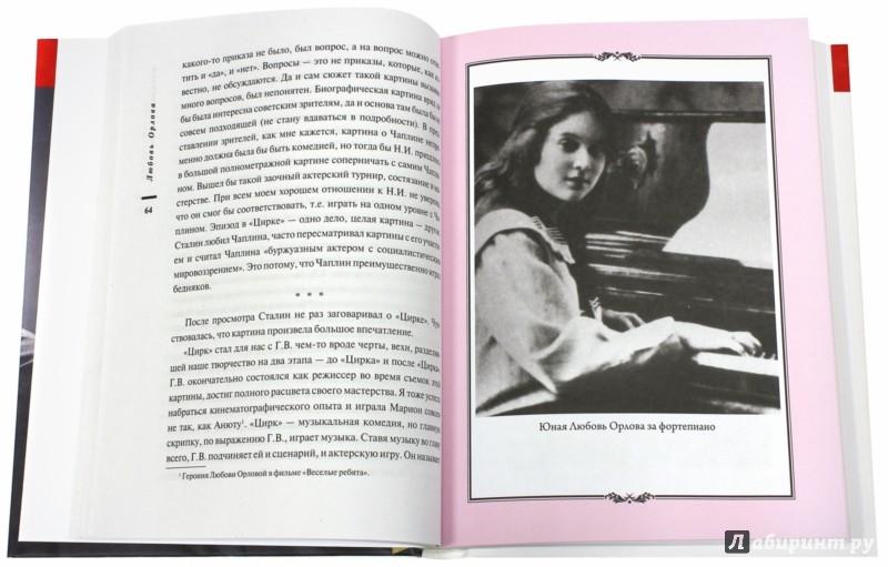 Иллюстрация 1 из 9 для Любовь Орлова. О Сталине с любовью - Любовь Орлова | Лабиринт - книги. Источник: Лабиринт