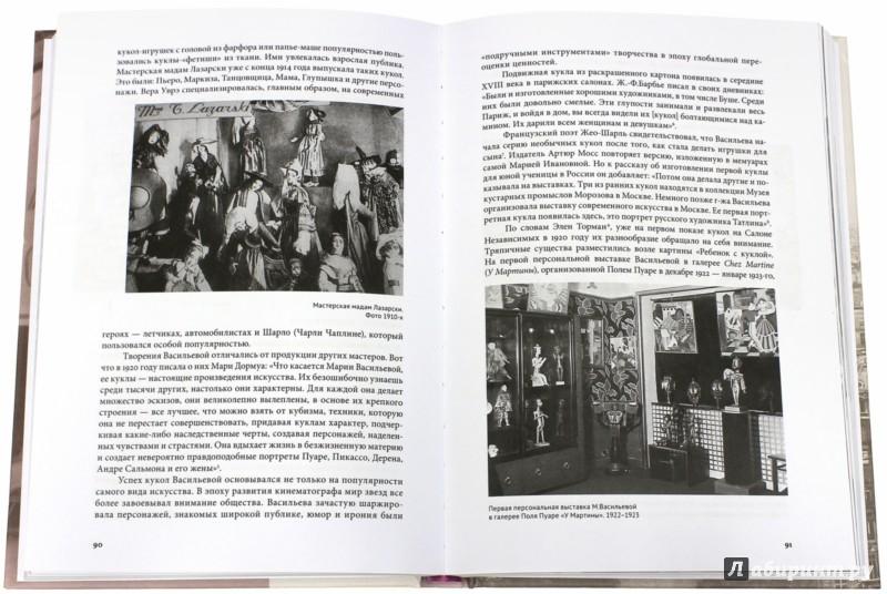 Иллюстрация 1 из 2 для Мария Васильева. Чужая своя - Ада Раев   Лабиринт - книги. Источник: Лабиринт