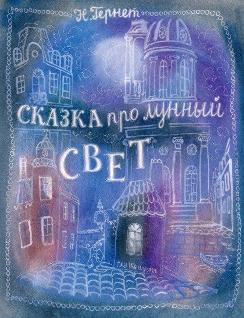 Иллюстрация 1 из 88 для Сказка про лунный свет - Нина Гернет | Лабиринт - книги. Источник: Лабиринт