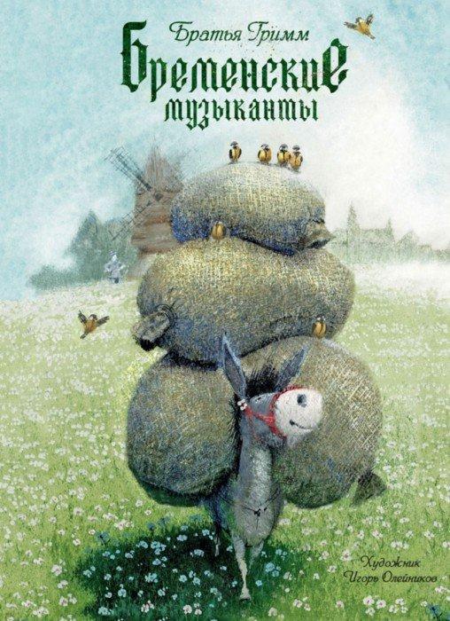 Иллюстрация 1 из 129 для Бременские музыканты - Гримм Якоб и Вильгельм | Лабиринт - книги. Источник: Лабиринт