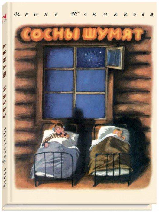 Иллюстрация 1 из 50 для Сосны шумят - Ирина Токмакова | Лабиринт - книги. Источник: Лабиринт