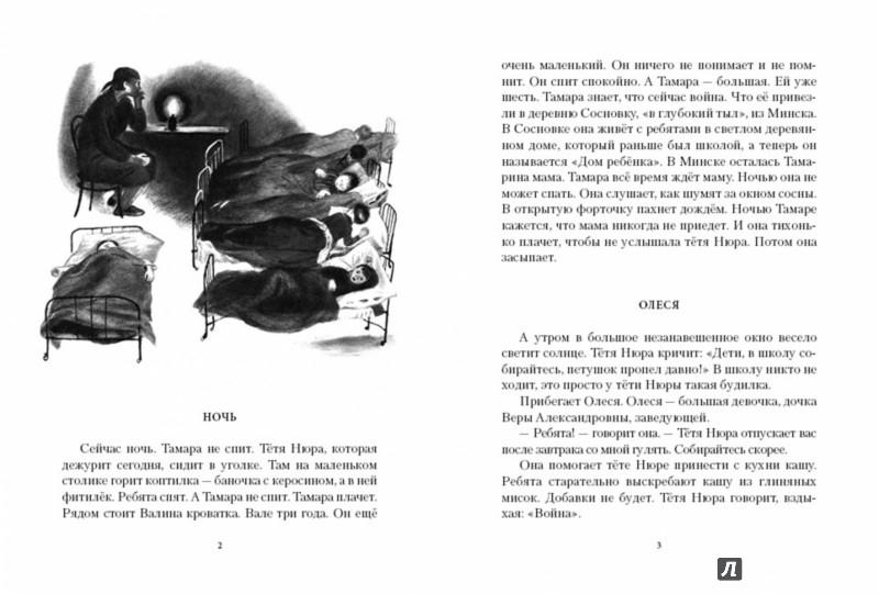 Иллюстрация 1 из 49 для Сосны шумят - Ирина Токмакова | Лабиринт - книги. Источник: Лабиринт