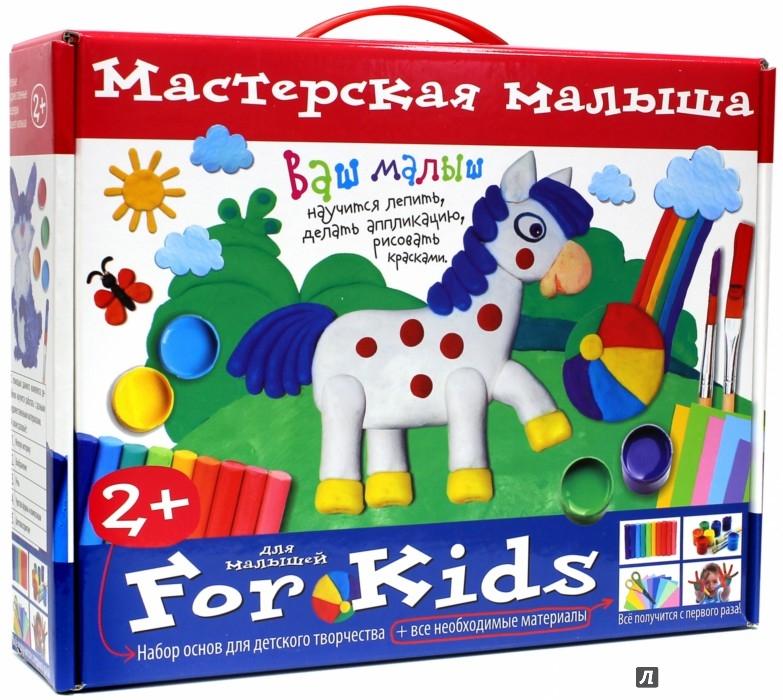 Иллюстрация 1 из 30 для Мастерская малыша. Чемоданчик. Набор основ и материалов для творчества | Лабиринт - книги. Источник: Лабиринт